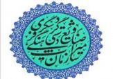 باشگاه خبرنگاران - سفر رئیس سازمان میراث فرهنگی به خمین