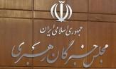باشگاه خبرنگاران - بررسی موضوع «نفوذ» در کمیسیون سیاسی مجلس خبرگان رهبری