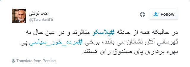 پاسخ احمد توکلی به بهره برداری های از حادثه پلاسکو +توییت