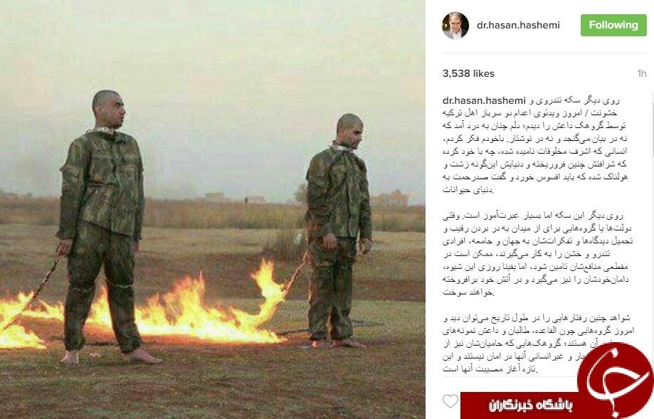 واکنش وزير بهداشت به نحوه جديد اعدام داعشي ها+اينستاپست