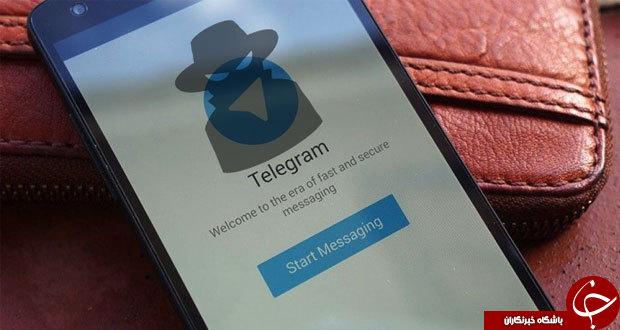 تلگرام خود را امن کنيد