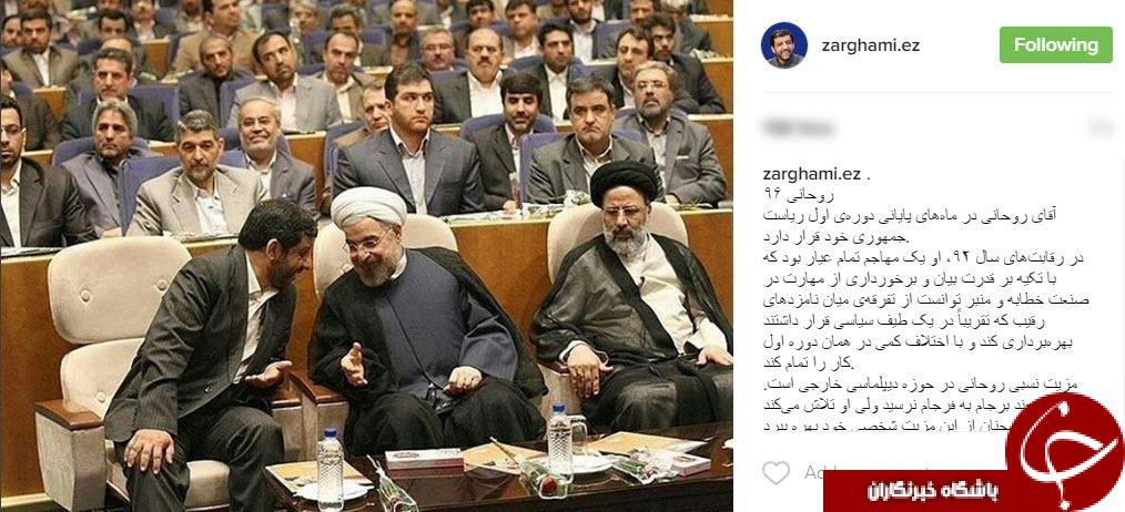 روحانی نباید فراموش کند که در سال ۹۶، یک مدافع است و نه یک مهاجم/توصیه های ضرغامی به آقای رئیس جمهور+اینستاپست/