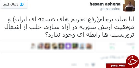 تحلیل آشنا از رابطه برجام و آزادسازی حلب+توئیت