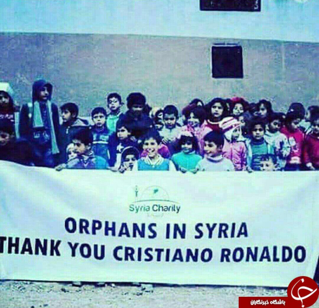 پاسخ کودکان سوری به حمایت رونالدو+ عکس