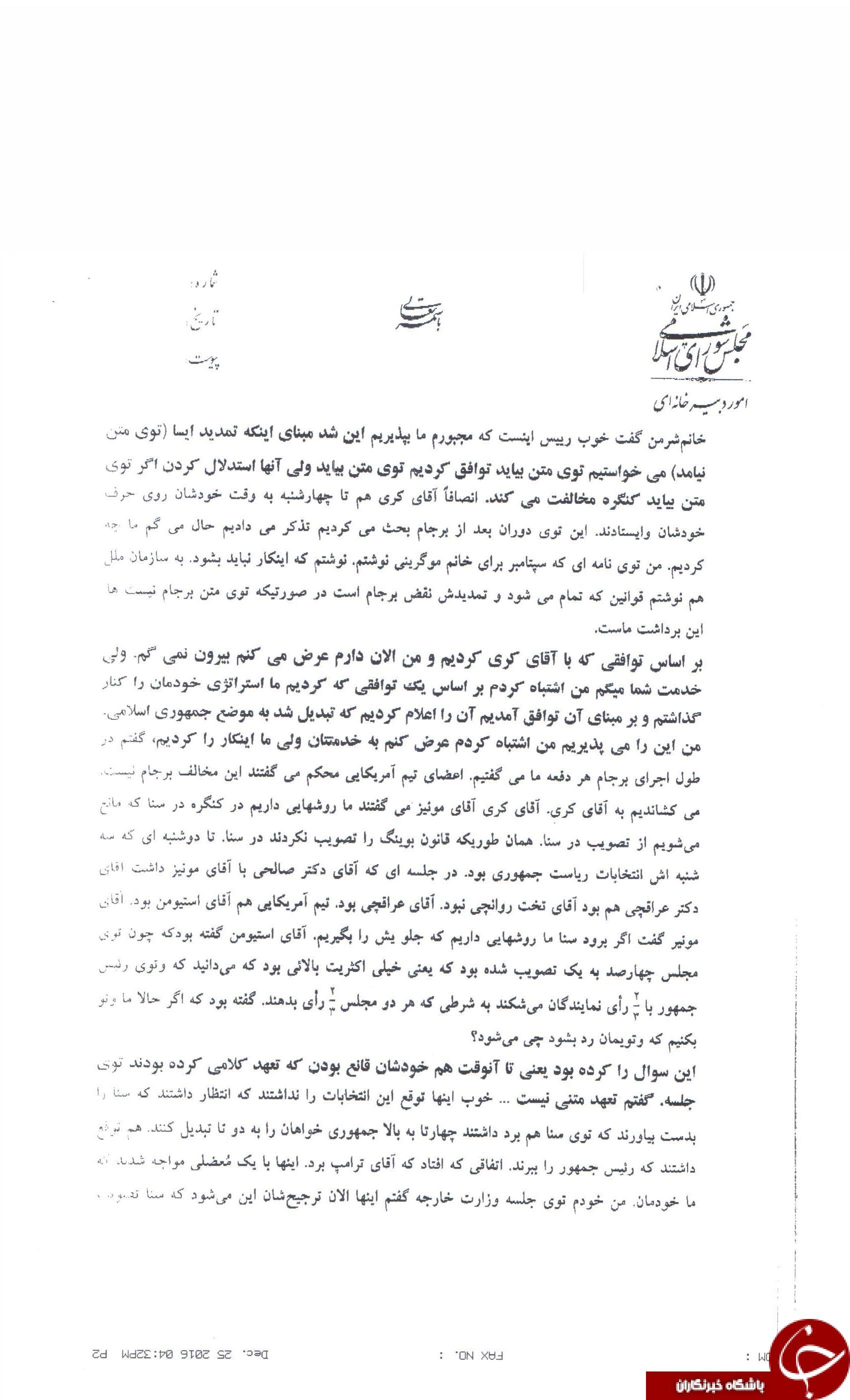 متن مکتوب اظهارات ظریف در مجلس توزیع شد+ تصاویر متن و امضاها