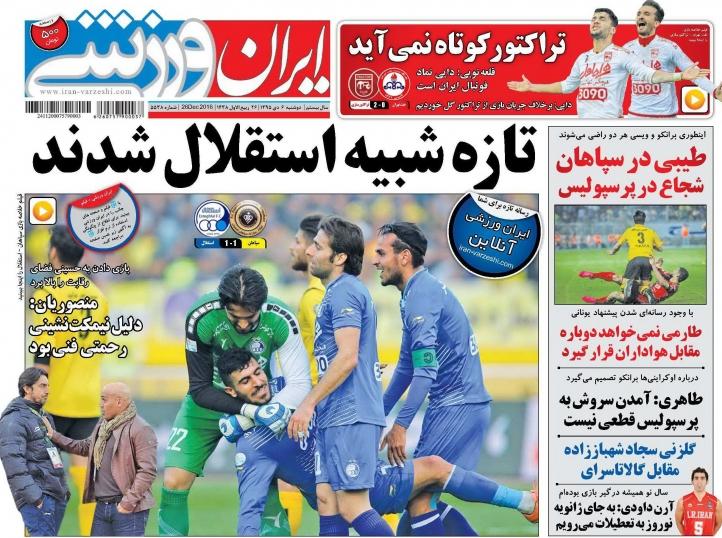 روزنامههاي ورزشي