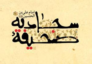 دعای مکارم الاخلاق امام سجاد (ع)