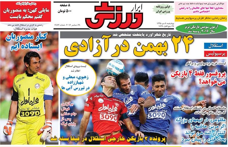 روزنامههای ورزشی هشتم دی ماه