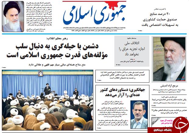 از احضار 57 نفر در پرونده املاک نجومي تا هشدار زنگنه به لاريجاني