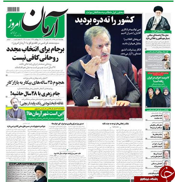 از احضار 57 نفر در پرونده املاک نجومی تا هشدار زنگنه به لاریجانی