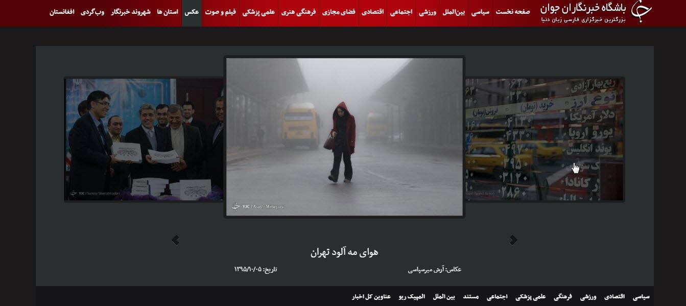 نحوه استفاده از سایت باشگاه خبرنگاران جوان به آدرس www.yjc.ir