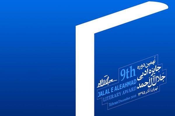 میزان جایزه ادبی جلال آل احمد با پیشنهاد یک فرد خاص تغییر نمیکند