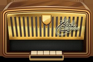 ویژه برنامههای رادیو ایران برای یوم الله 9 دی