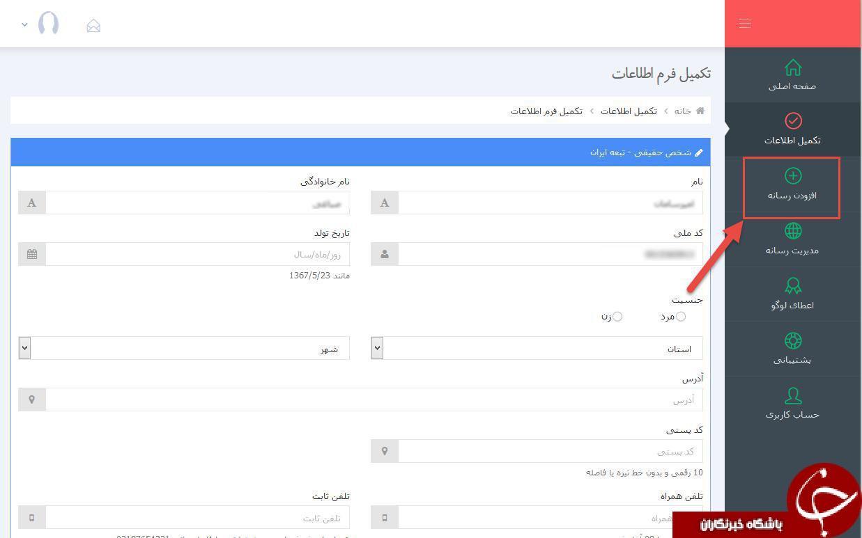 نحوه ثبت نام کانال های تلگرامی در سامانه وزارت ارشاد