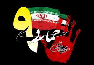 پشت پرده اتفاقاتی که وحدت ایران را هدف گرفته بود + صوت