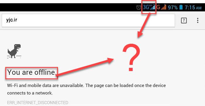 چرا گوشی سایت باز نمی کند