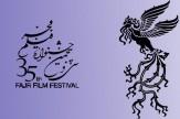 باشگاه خبرنگاران -هر آنچه باید درباره پیش فروش اینترنتی جشنواره فیلم فجر بدانید/ سامانهای که در دسترس نیست!