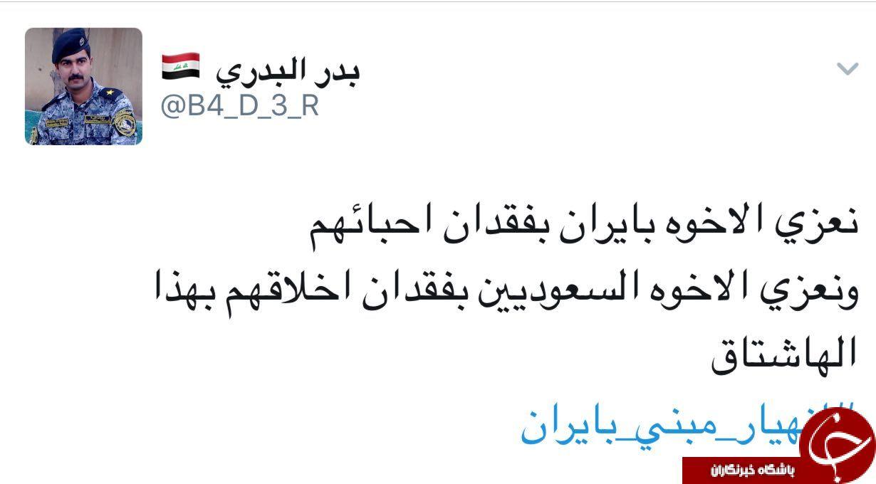تسلیت یک افسر عراقی به ایرانیان+توئیت