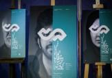 باشگاه خبرنگاران -نمایشهایی که در دومین روز جشنواره تئاتر فجر اجرا دارند