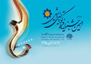 معرفی فیلمی از کردستان به عنوان فیلم برتر جشنواره دهم رویش