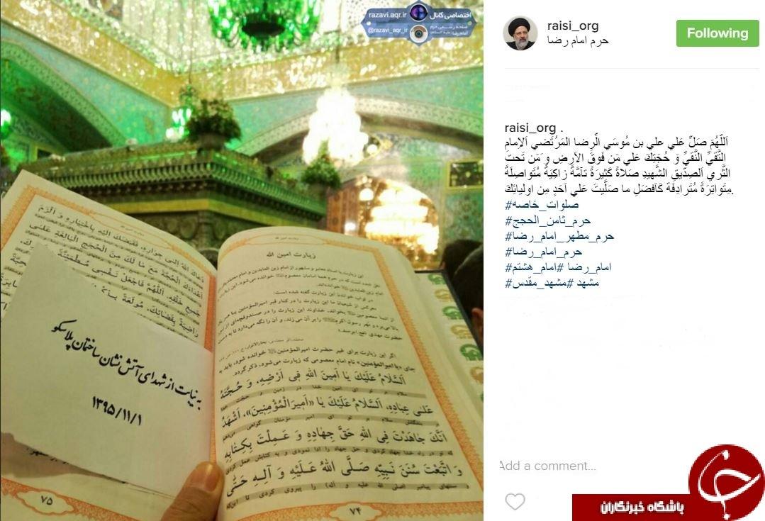 زیارت امام رئوف به نیابت از شهدای آتش نشان + عکس