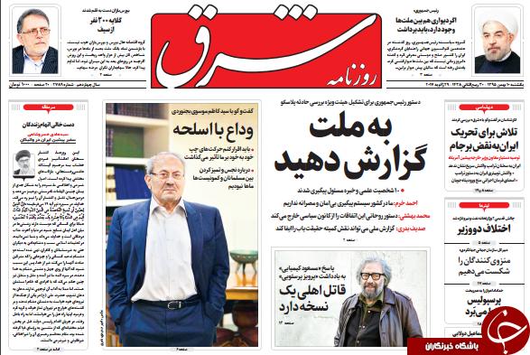از ممنوعیت ورود ایرانی ها به آمریکا تا حقیقت یابی از پلاسکو