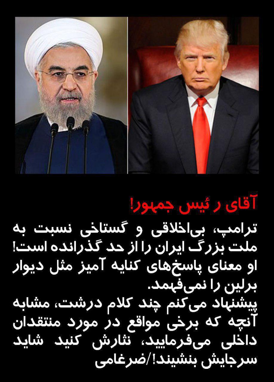 جوابی که ترامپ از ایران انتظار دارد