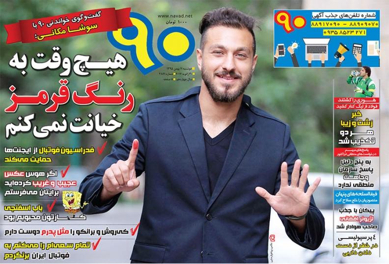 طارمی،مرد 8 میلیاردی/کاپیتان افغانستان روی استیج لیگ برتر/هوری:من زنده ام!