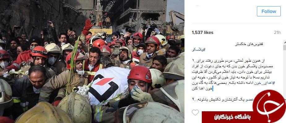 تصاویری که در تاریخ ماندگار شد/ کاربران از تشییع باشکوه شهدای آتشنشان چه می گویند؟