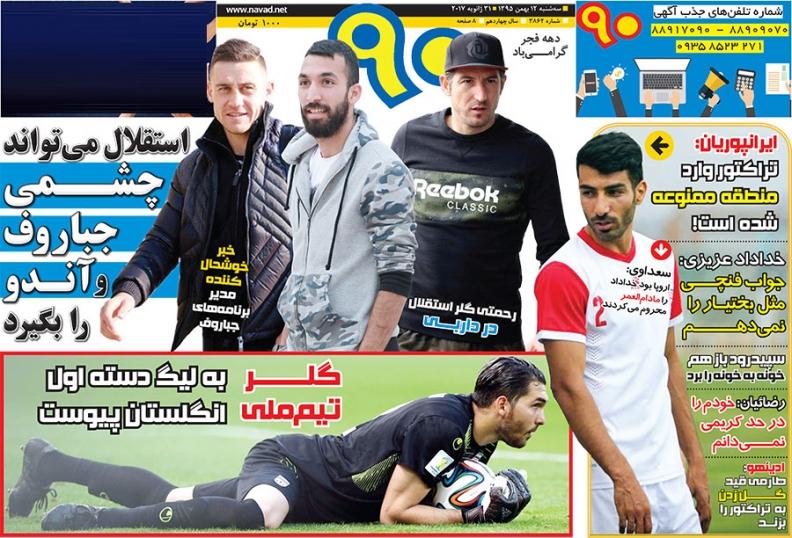 روزنامههای ورزشی دوازدهم بهمن ماه