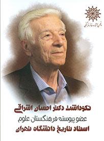 بزرگداشت دکتر احسان اشراقی در انجمن آثار و مفاخر فرهنگی