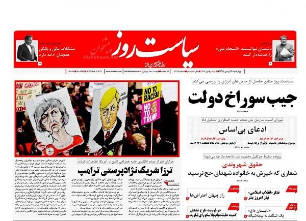 از ادعای تازه علیه ایران تا جیب سوراخ دولت