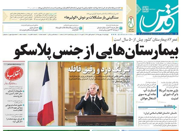 از گسناخی فرانسوی تا جیب سوراخ دولت