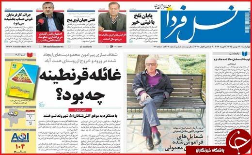 از غنی سازی با سرعت 20 برابر تا جشن تولد انقلاب در اصفهان
