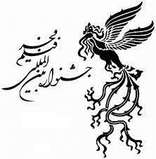 آغاز تحویل بلیت های جشنواره فیلم فجر مشهد