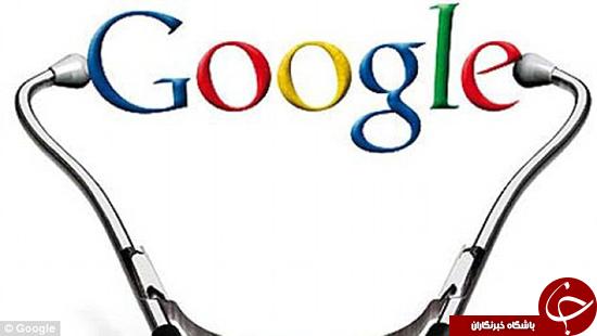 دکتر گوگل در خدمت شماست +تصاویر