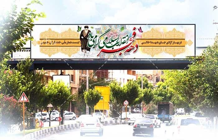 اکران 3000متر مربع بیلبورد در سطح شهر مشهد در دهه فجر