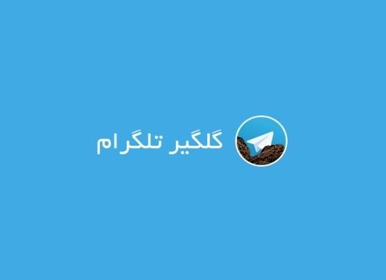 افزایش سرعت تلگرام با دانلود تله پاک (گلگیرتلگرام)