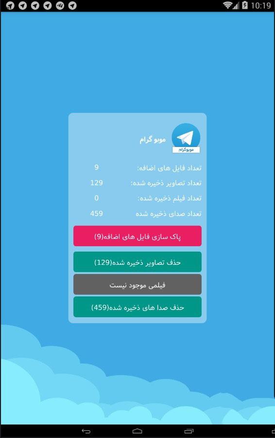 افزایش سرعت تلگرام با دانلود تله پاک (گلگیرانواع تلگرام)