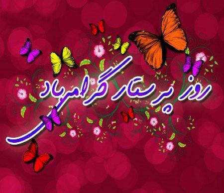 عکس پروفایل پرستاری