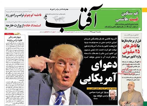 از بدل ایرانی به فن آمریکایی تا بدل تحقیر آمیز ترامپ
