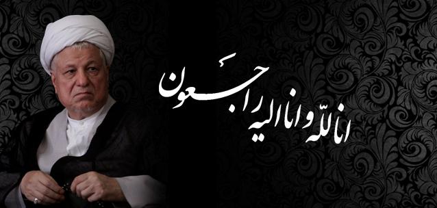 زمان برگزاری مراسم چهلم آیت الله هاشمی رفسنجانی اعلام شد