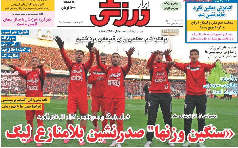 روزنامههای ورزشی هجدهم بهمن ماه