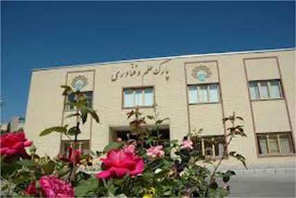 مشکل مالی پیش روی پارک علم و فناوری دانشگاه تهران