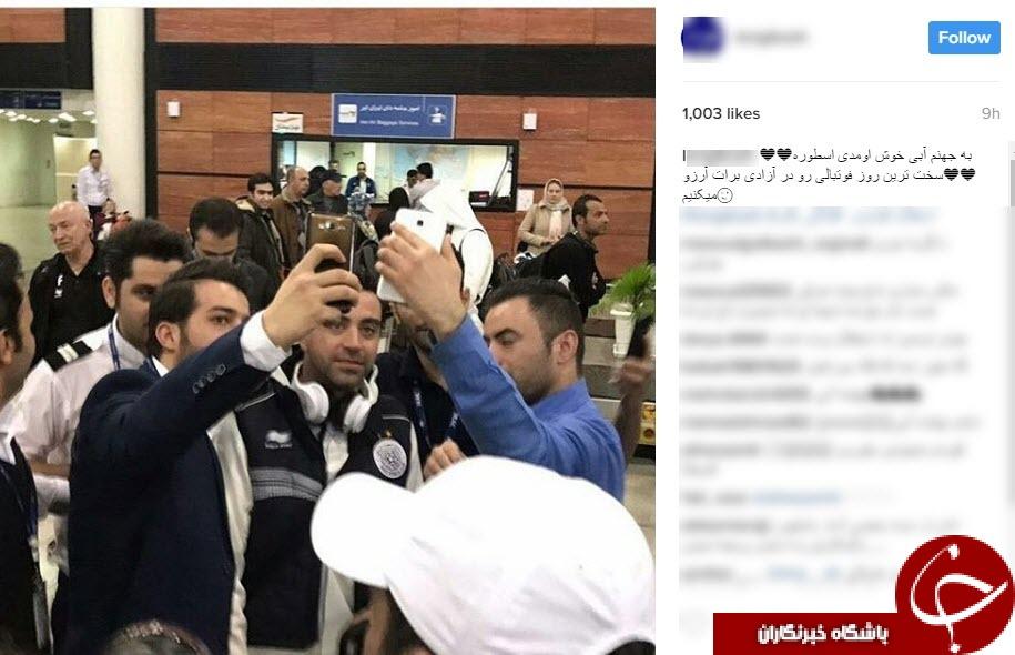 استقبال از ورود ژاوی به ایران در فضای مجازی+تصاویر