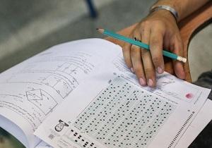 شروع ثبت نام آزمون سراسری ۹۶ از فردا
