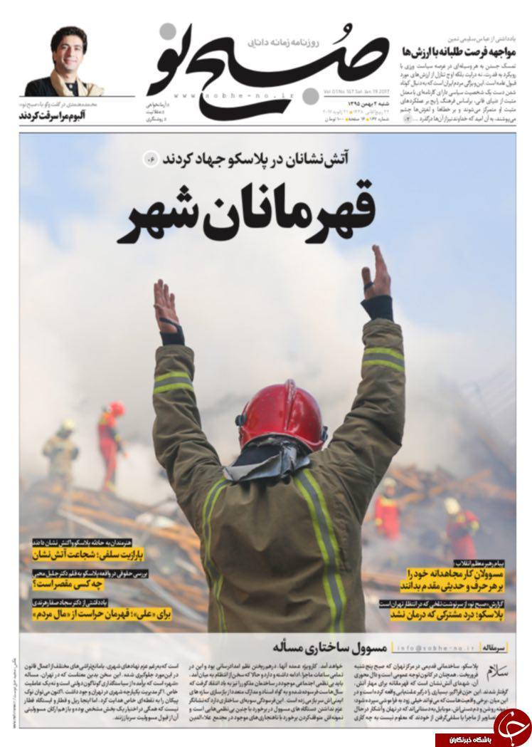 تیتر یک روزنامههای امروز، آتشنشانان فداکار حادثه پلاسکو هستند