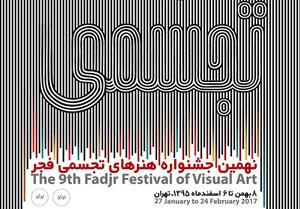 باشگاه خبرنگاران -نهمین جشنواره هنرهای تجسمی فجر فردا افتتاح میشود