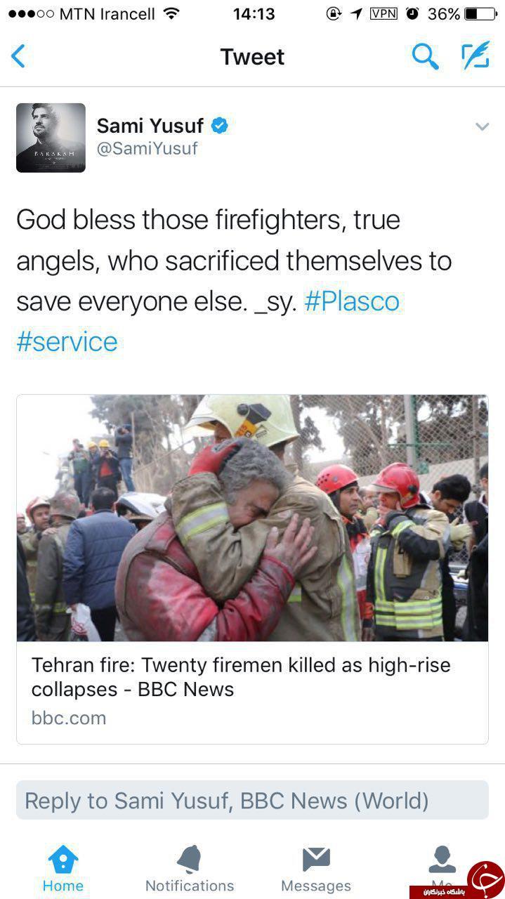 واکنش سامی یوسف نسبت به حادثه پلاسکو+توییت