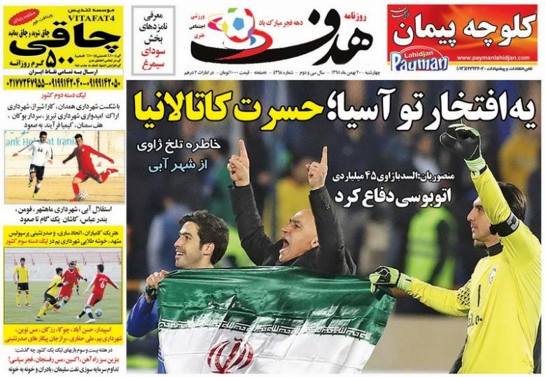 روزنامههای ورزشی بیستم بهمن ماه
